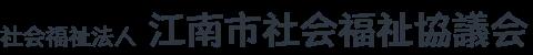 江南市社会福祉協議会